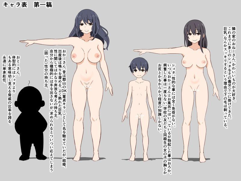 Shota ga Neteiru Onee-san ni Iroiro shichau Ohanashi 28