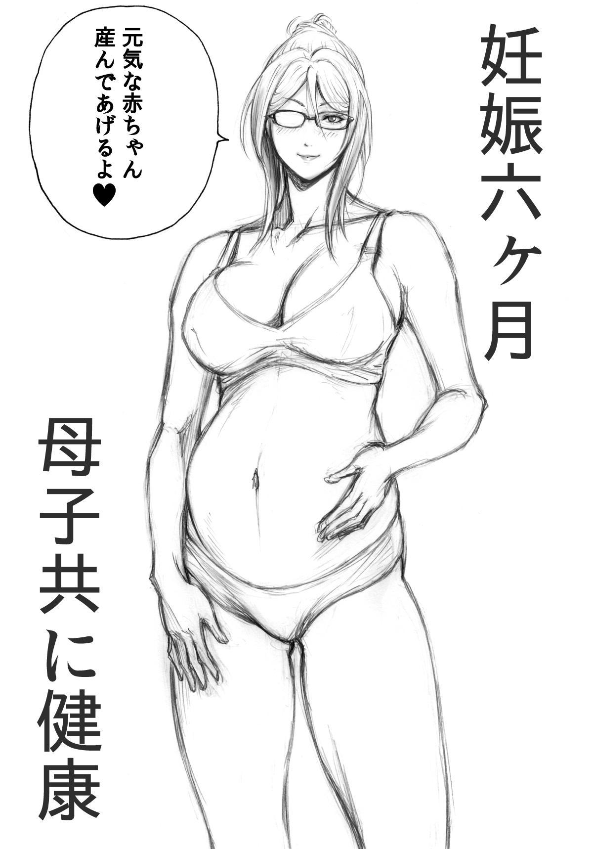 [DT Koubou (DAIGO)] S-kke Mama no Kibishii Kozukuri Seikyouiku - Epilogue 24