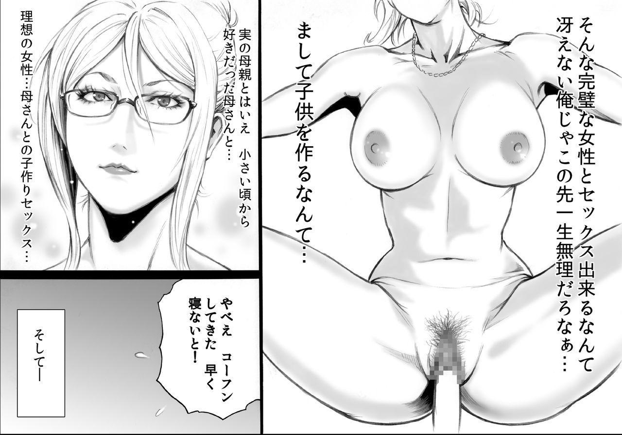 [DT Koubou (DAIGO)] S-kke Mama no Kibishii Kozukuri Seikyouiku - Epilogue 7