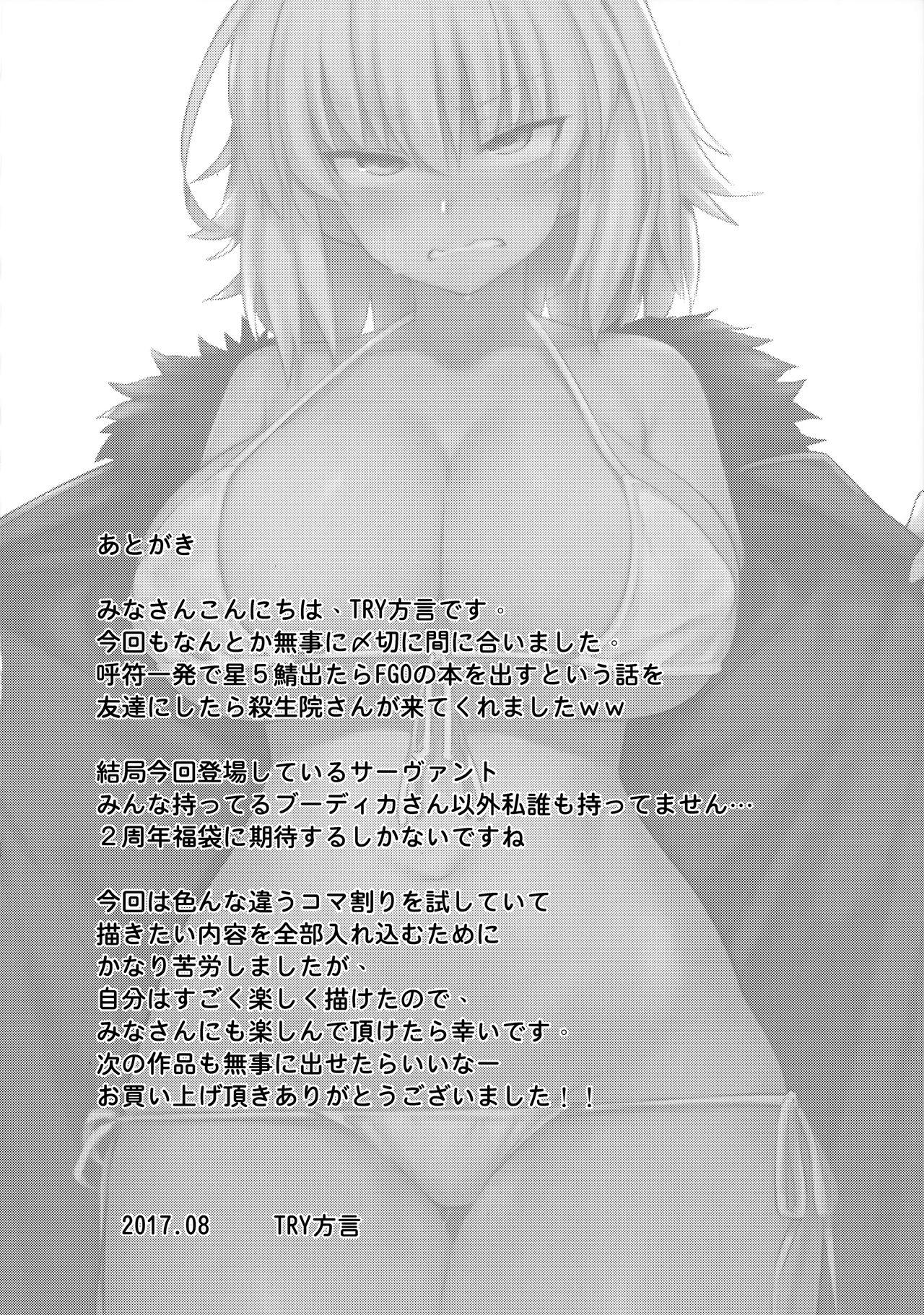 Seishori Servant IN My Room 30