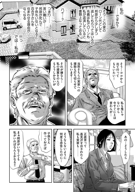 Magazine Cyberia Vol. 108 18