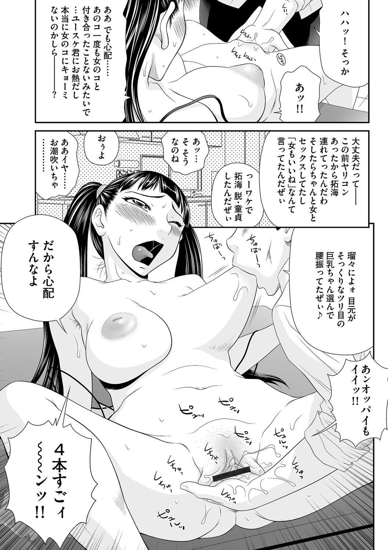 Magazine Cyberia Vol. 108 45