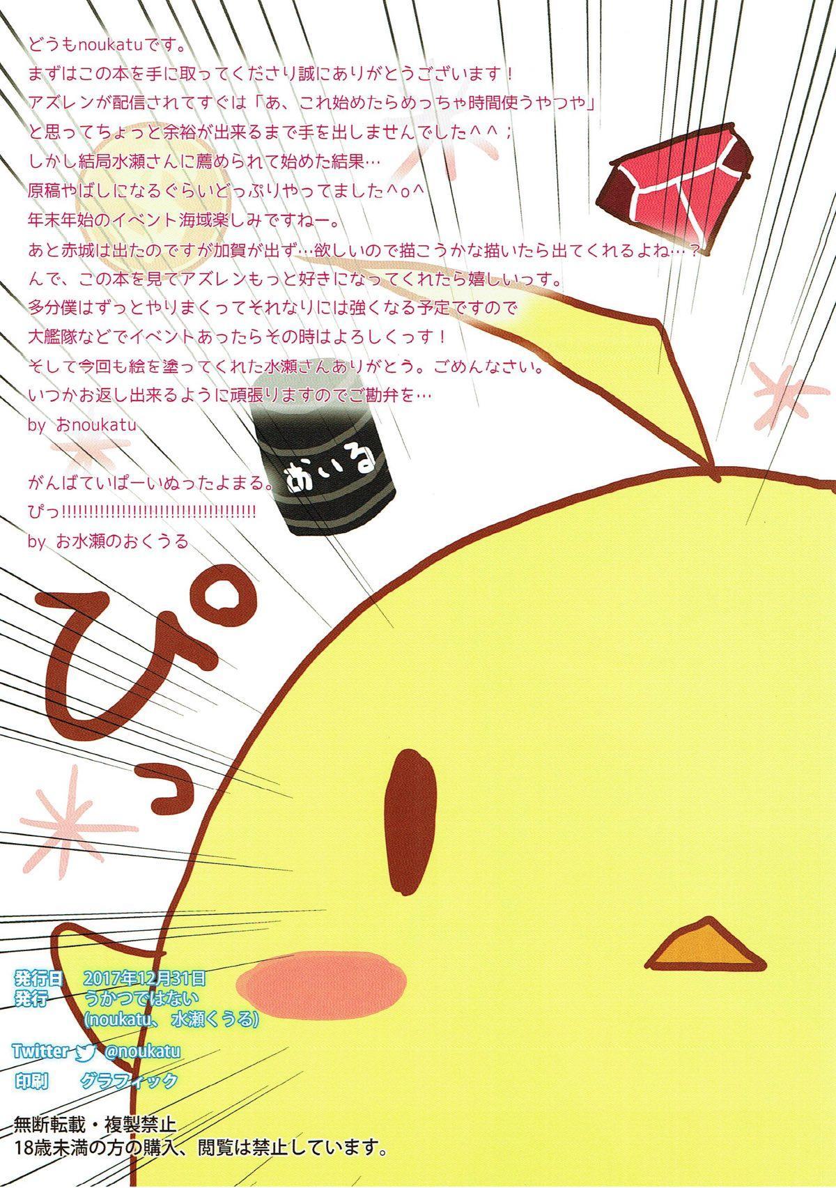 AzuLan Shuryoku Kantai Ecchi na Daienka 12