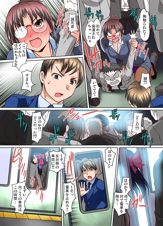 Mitchaku JK Train ~Hajimete no Zetchou 10-11 12