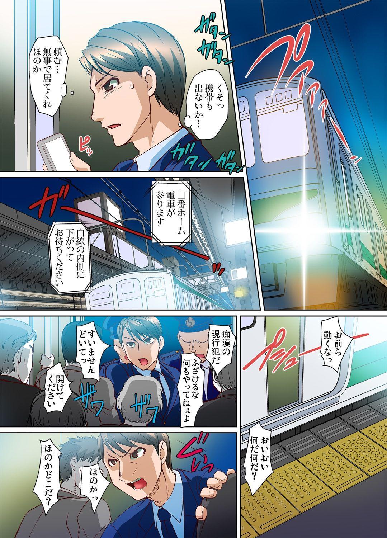 Mitchaku JK Train ~Hajimete no Zetchou 10-11 27