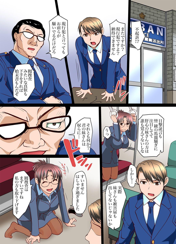 Mitchaku JK Train ~Hajimete no Zetchou 10-11 30