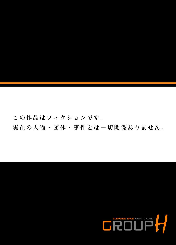 Mitchaku JK Train ~Hajimete no Zetchou 10-11 51
