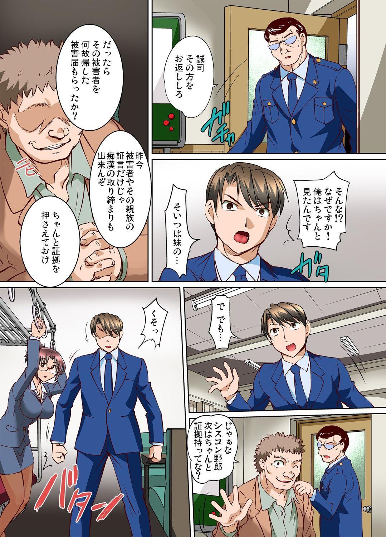Mitchaku JK Train ~Hajimete no Zetchou 10-11 5