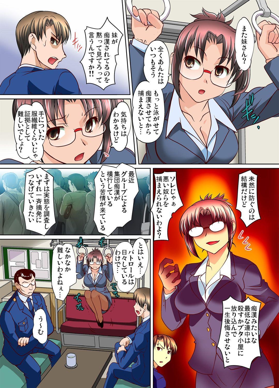 Mitchaku JK Train ~Hajimete no Zetchou 10-11 6