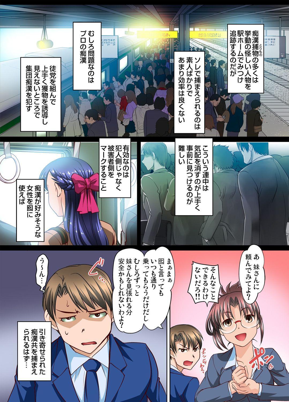 Mitchaku JK Train ~Hajimete no Zetchou 10-11 8