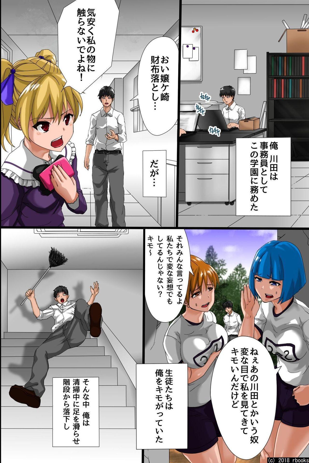 Hitori no Otoko ni Shihai Sarete Iru Gakuen ~Jikan Teishi & Saimin Mind Control 6