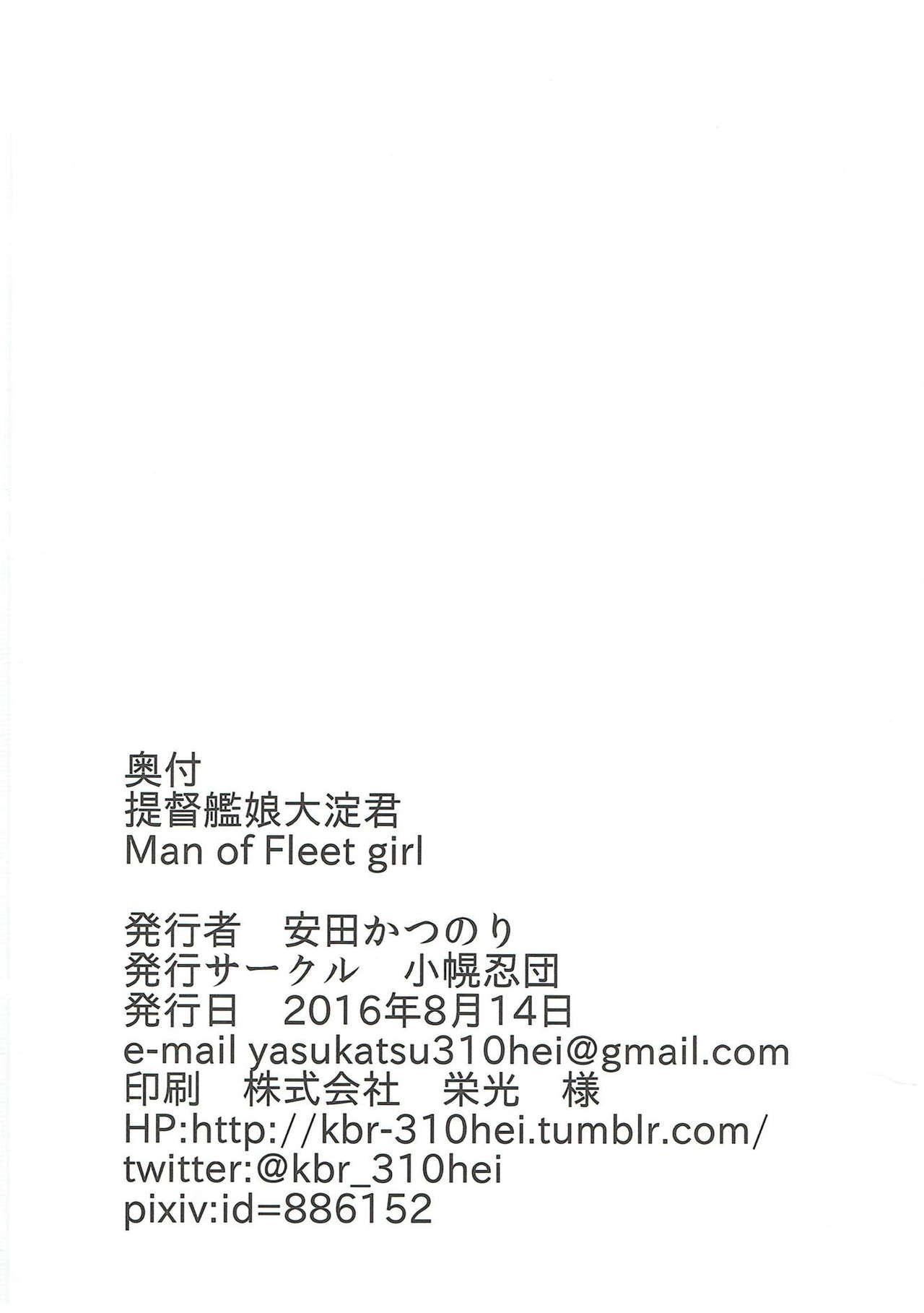 Teitoku Kanmusu Ooyodo-kun Man of Fleet girl 20