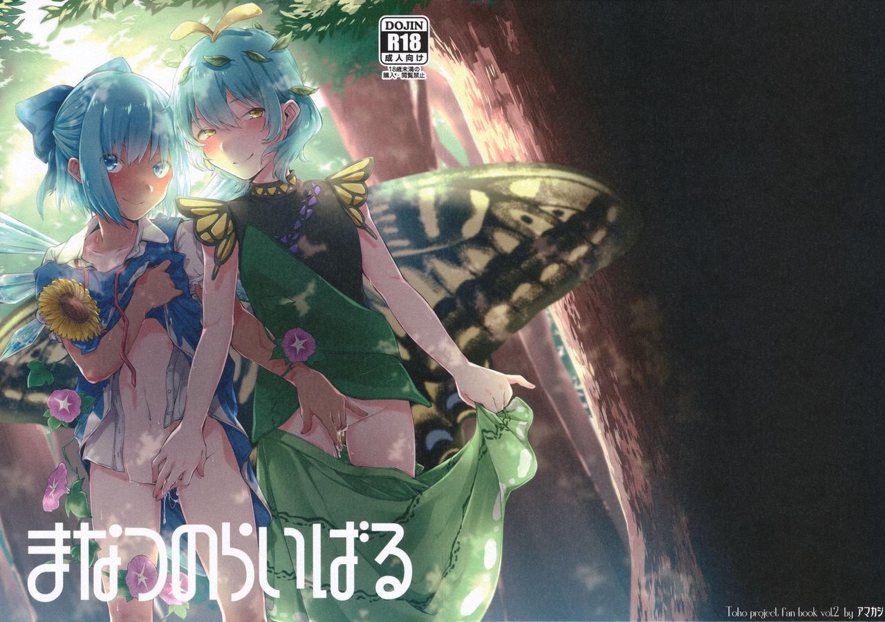 Manatsu no Rival 0