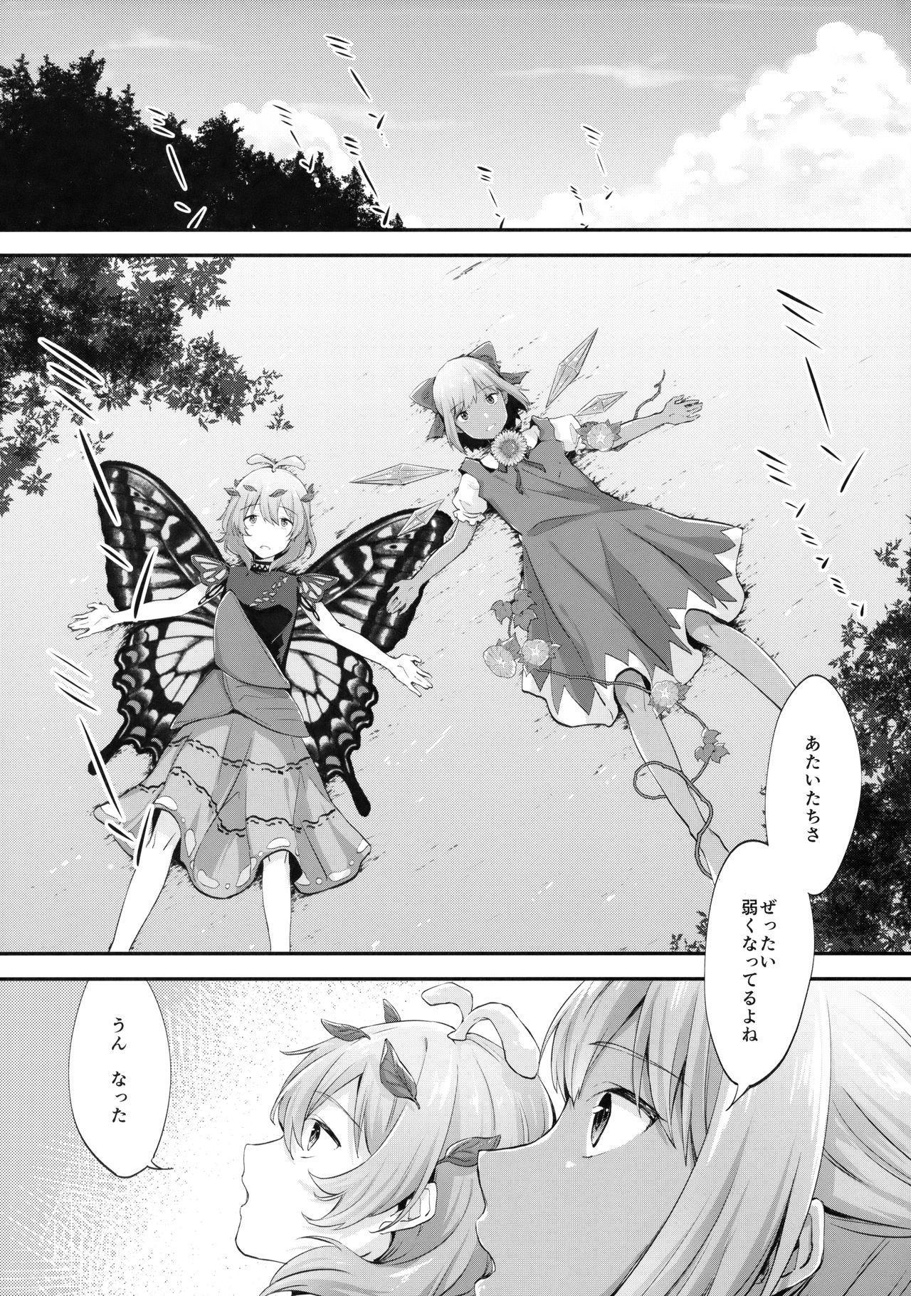 Manatsu no Rival 3