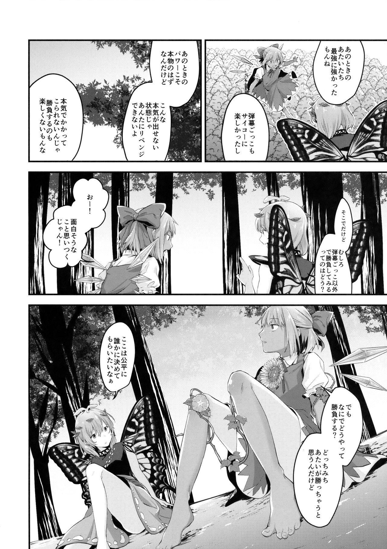 Manatsu no Rival 4