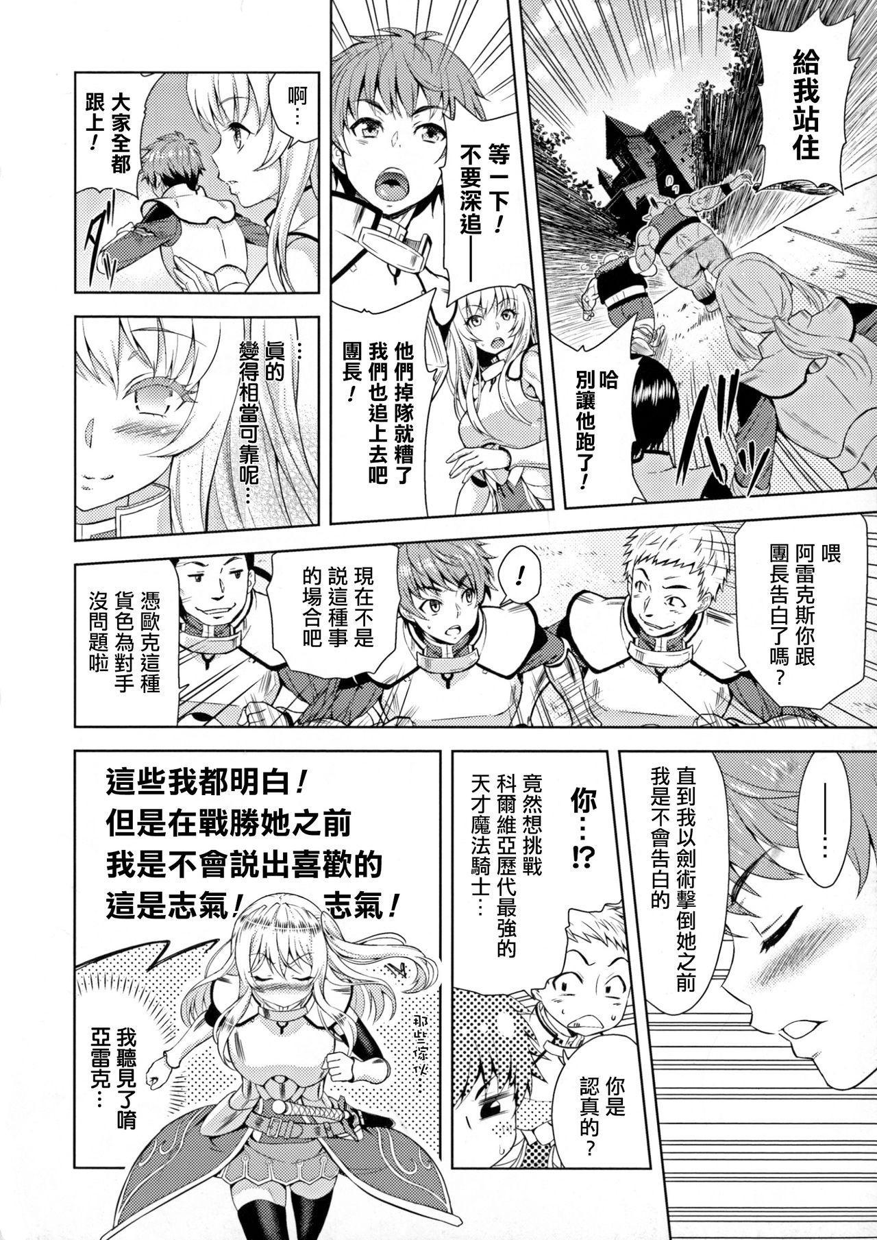 ERONA Orc no Inmon ni Okasareta Onna Kishi no Matsuro Ch. 1-5 9