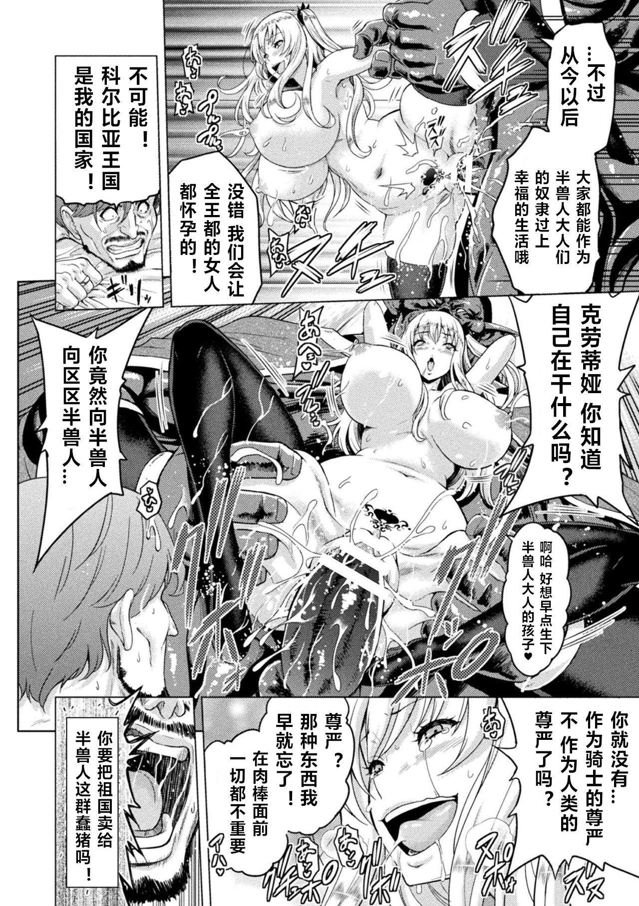 ERONA Orc no Inmon ni Okasareta Onna Kishi no Matsuro Ch. 1-5 101