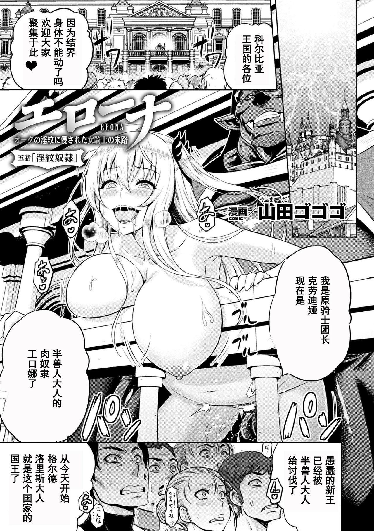 ERONA Orc no Inmon ni Okasareta Onna Kishi no Matsuro Ch. 1-5 104