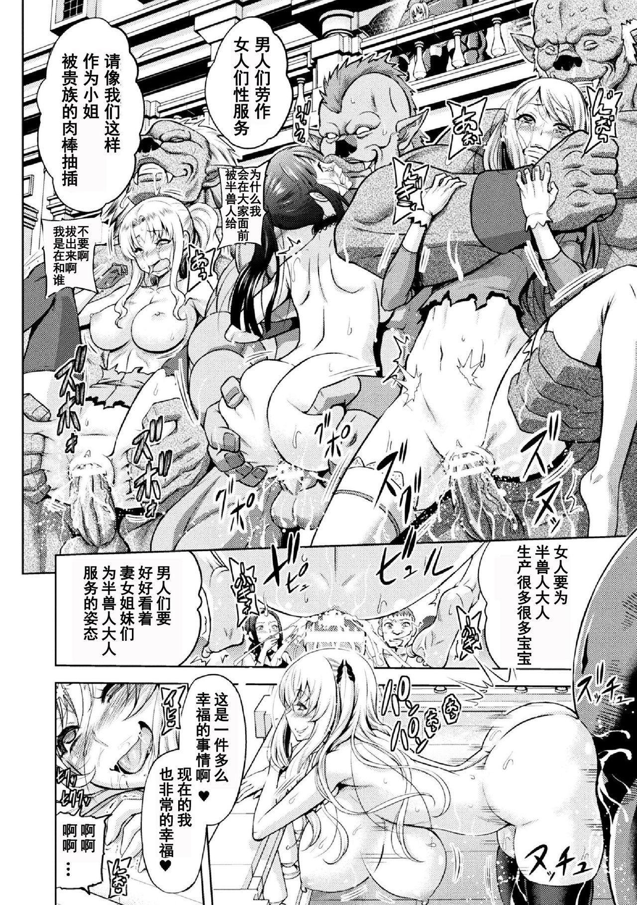ERONA Orc no Inmon ni Okasareta Onna Kishi no Matsuro Ch. 1-5 105