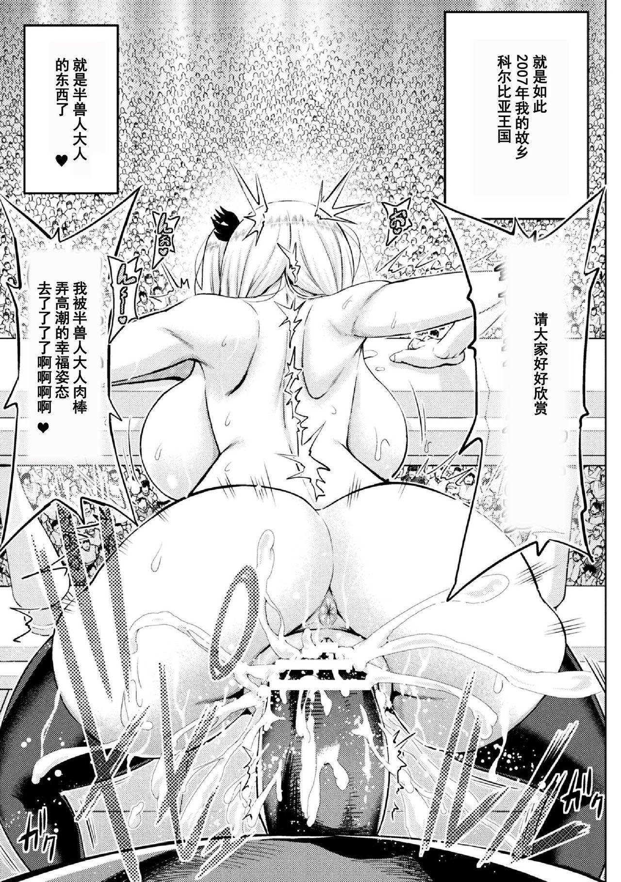 ERONA Orc no Inmon ni Okasareta Onna Kishi no Matsuro Ch. 1-5 106