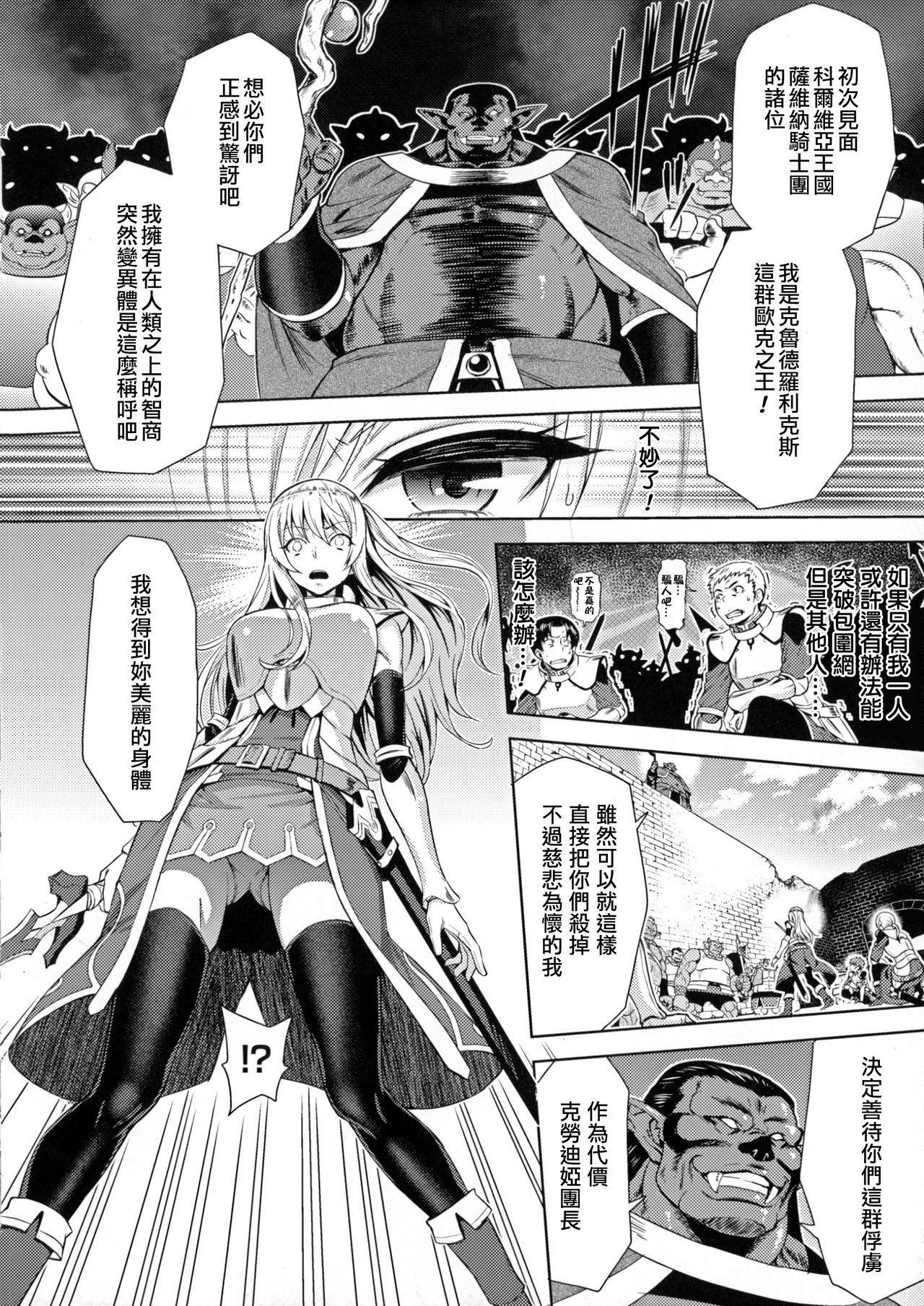 ERONA Orc no Inmon ni Okasareta Onna Kishi no Matsuro Ch. 1-5 11