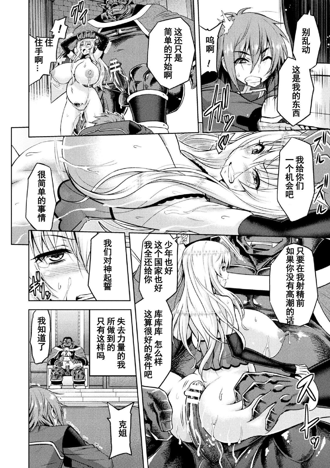 ERONA Orc no Inmon ni Okasareta Onna Kishi no Matsuro Ch. 1-5 119
