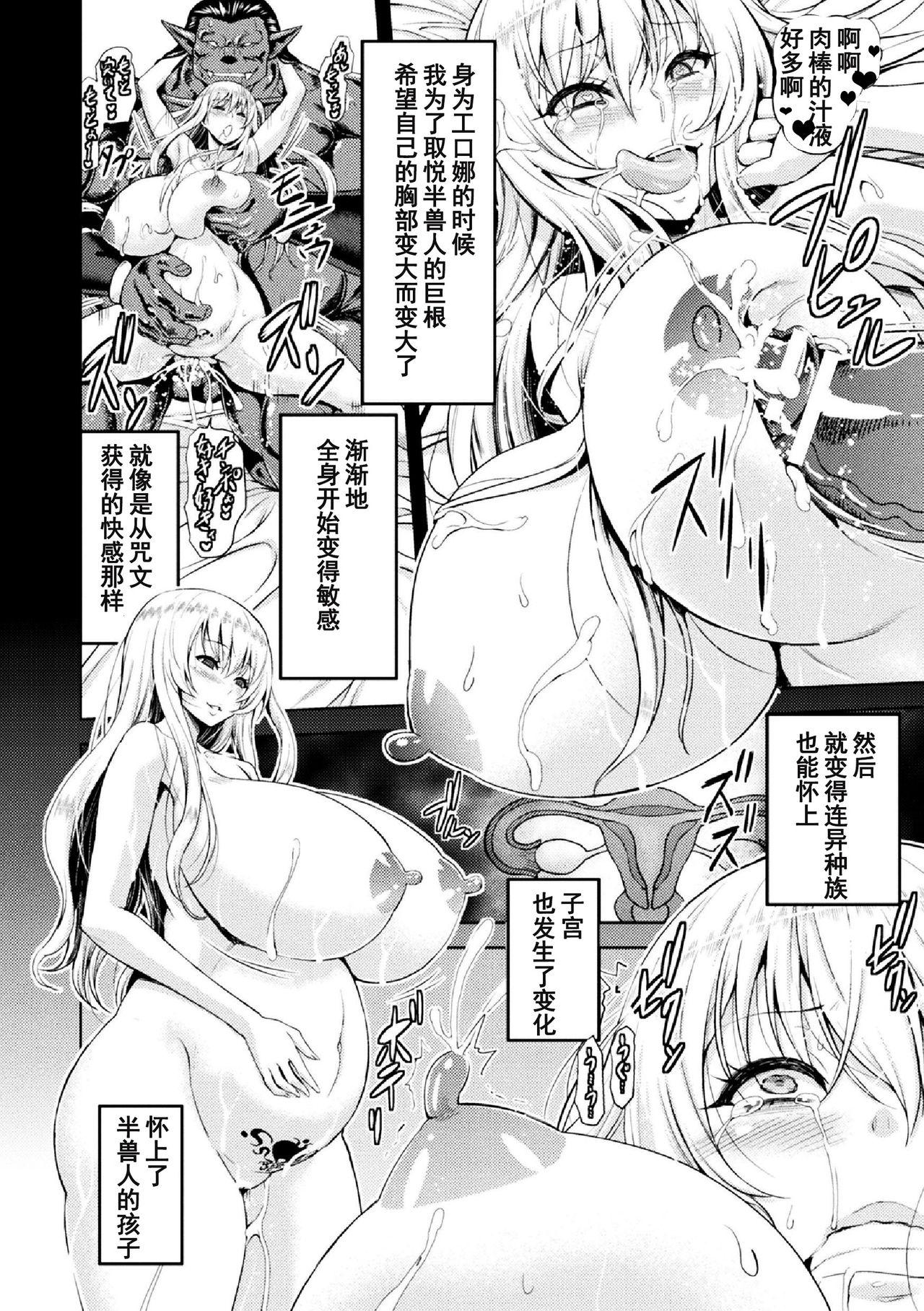 ERONA Orc no Inmon ni Okasareta Onna Kishi no Matsuro Ch. 1-5 123