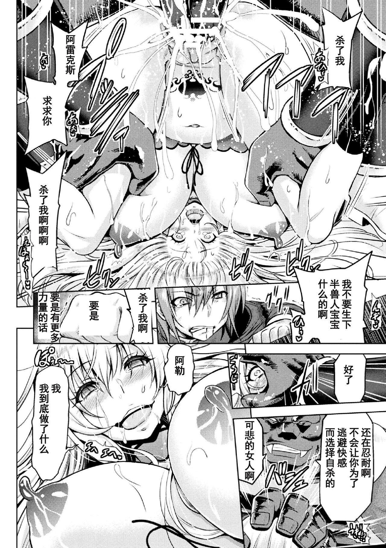 ERONA Orc no Inmon ni Okasareta Onna Kishi no Matsuro Ch. 1-5 125