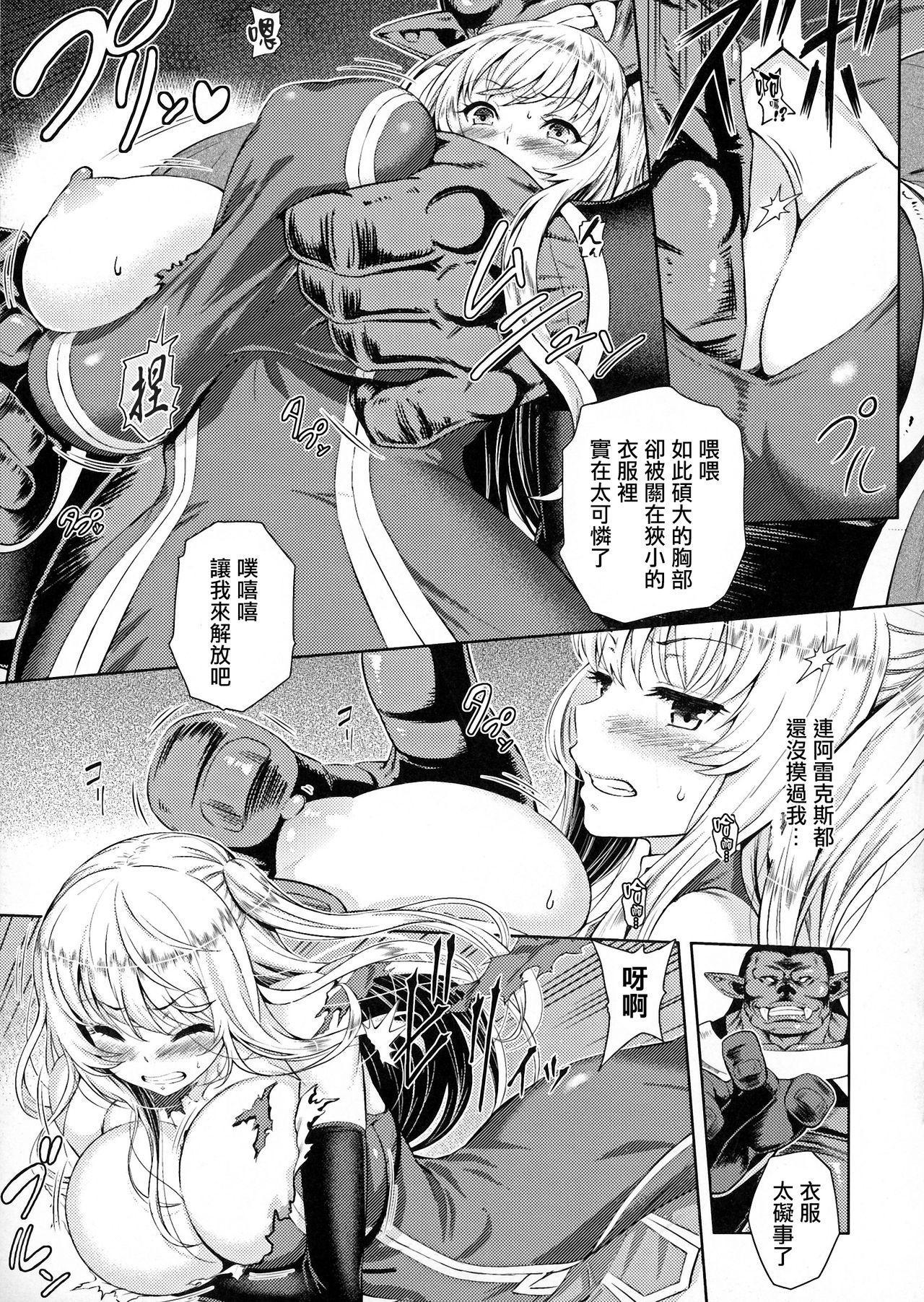 ERONA Orc no Inmon ni Okasareta Onna Kishi no Matsuro Ch. 1-5 14