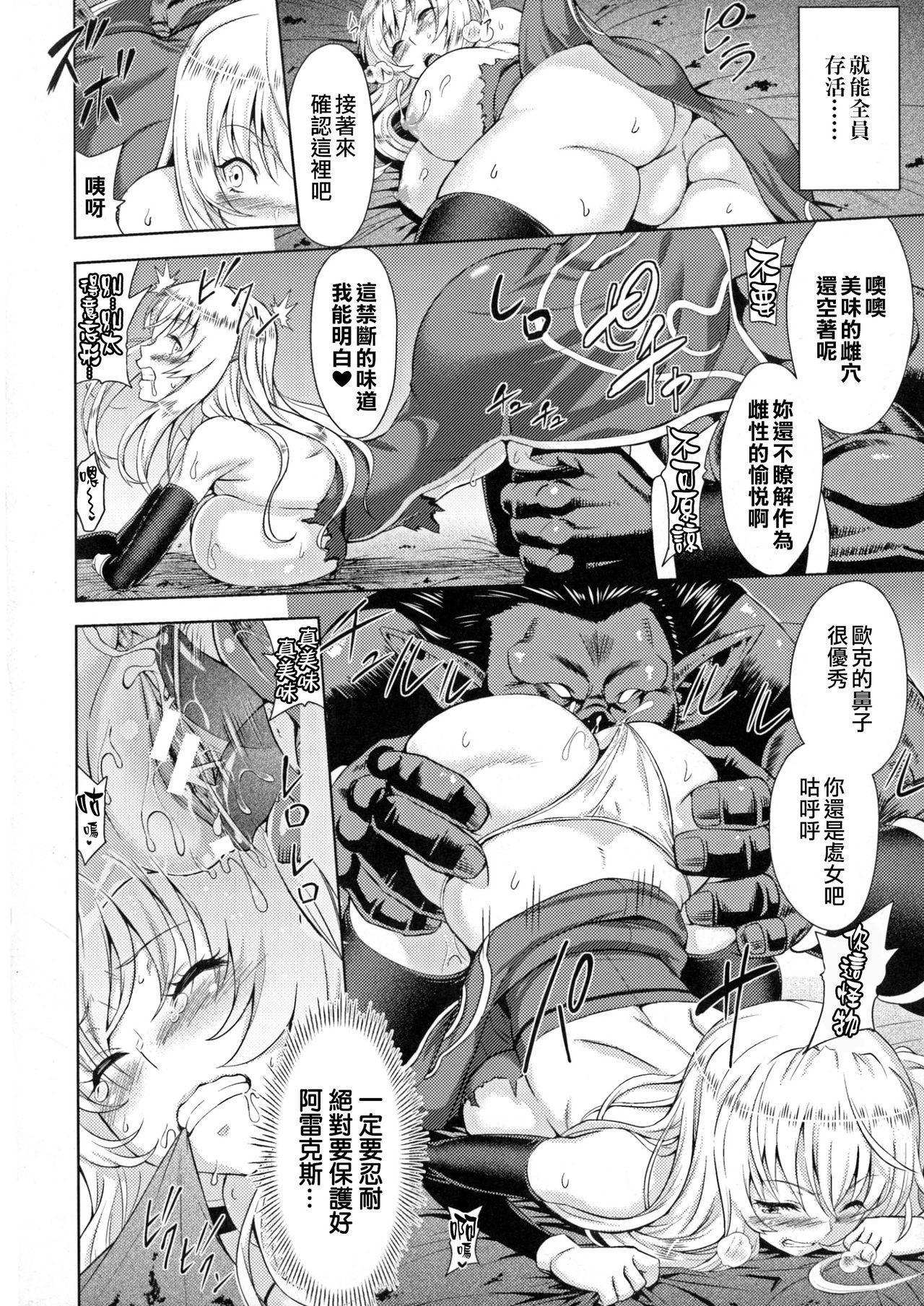 ERONA Orc no Inmon ni Okasareta Onna Kishi no Matsuro Ch. 1-5 17