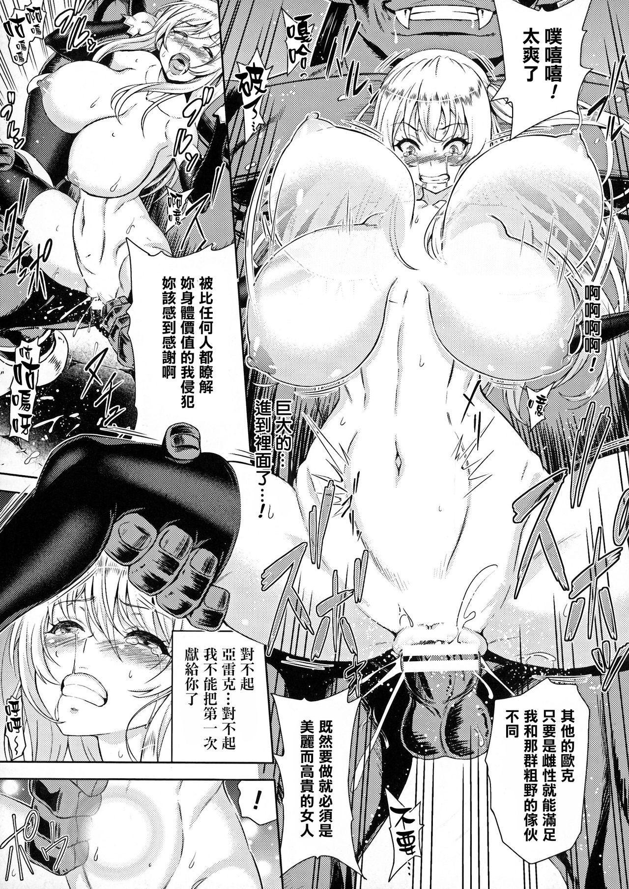 ERONA Orc no Inmon ni Okasareta Onna Kishi no Matsuro Ch. 1-5 20
