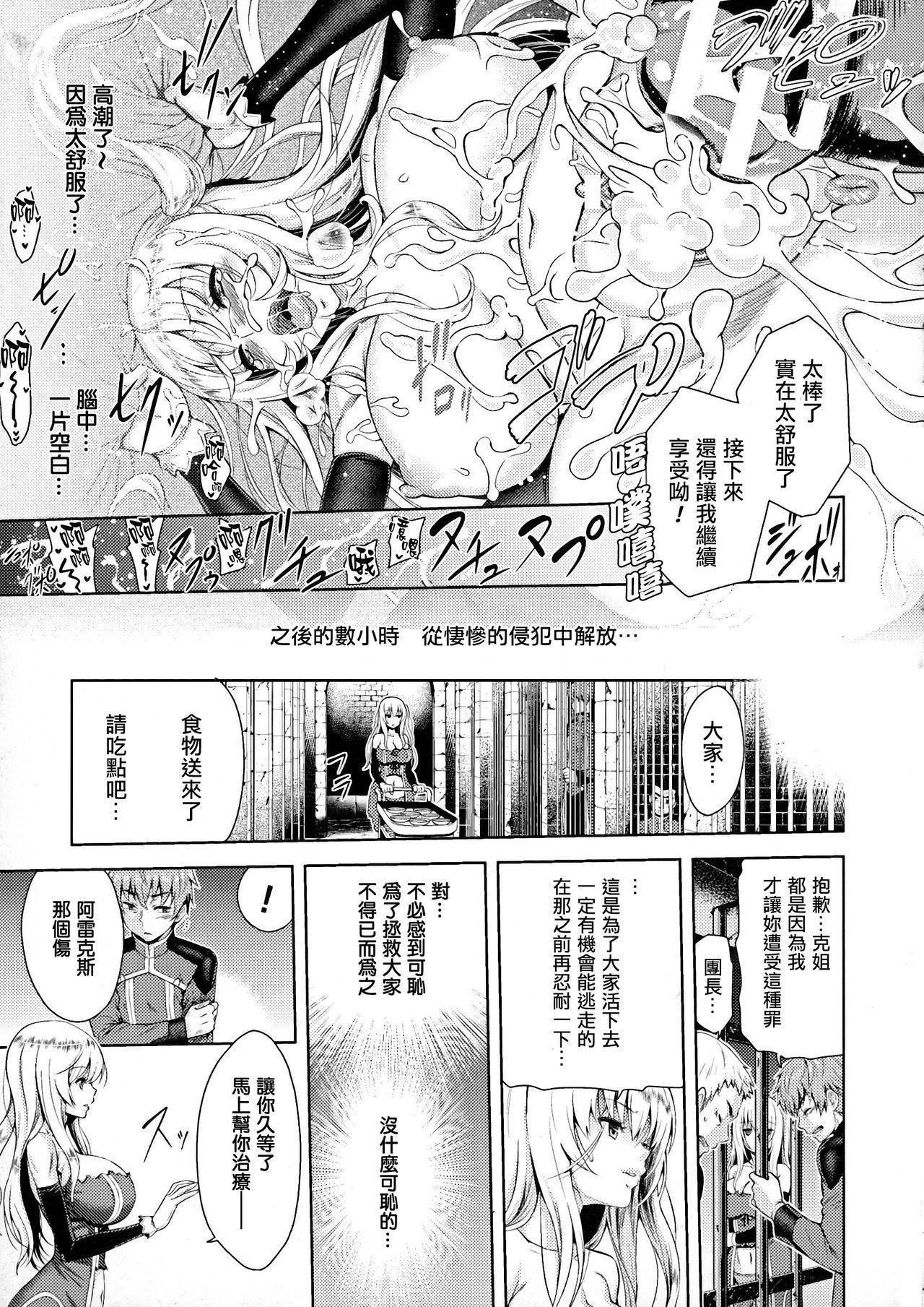 ERONA Orc no Inmon ni Okasareta Onna Kishi no Matsuro Ch. 1-5 26