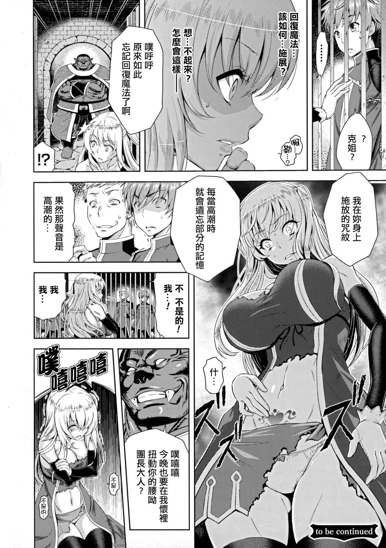 ERONA Orc no Inmon ni Okasareta Onna Kishi no Matsuro Ch. 1-5 27