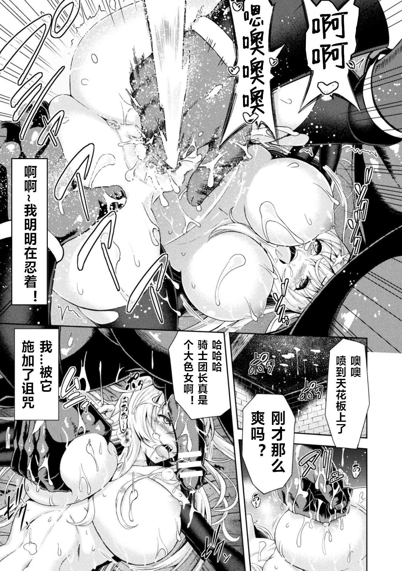 ERONA Orc no Inmon ni Okasareta Onna Kishi no Matsuro Ch. 1-5 30