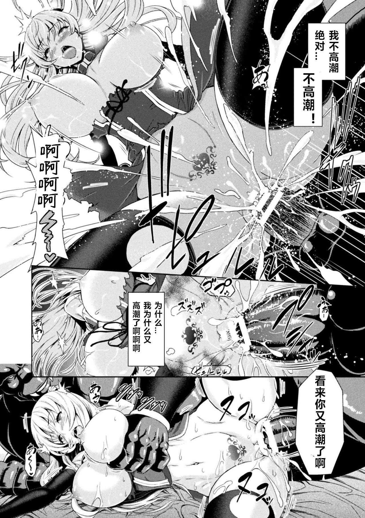 ERONA Orc no Inmon ni Okasareta Onna Kishi no Matsuro Ch. 1-5 39