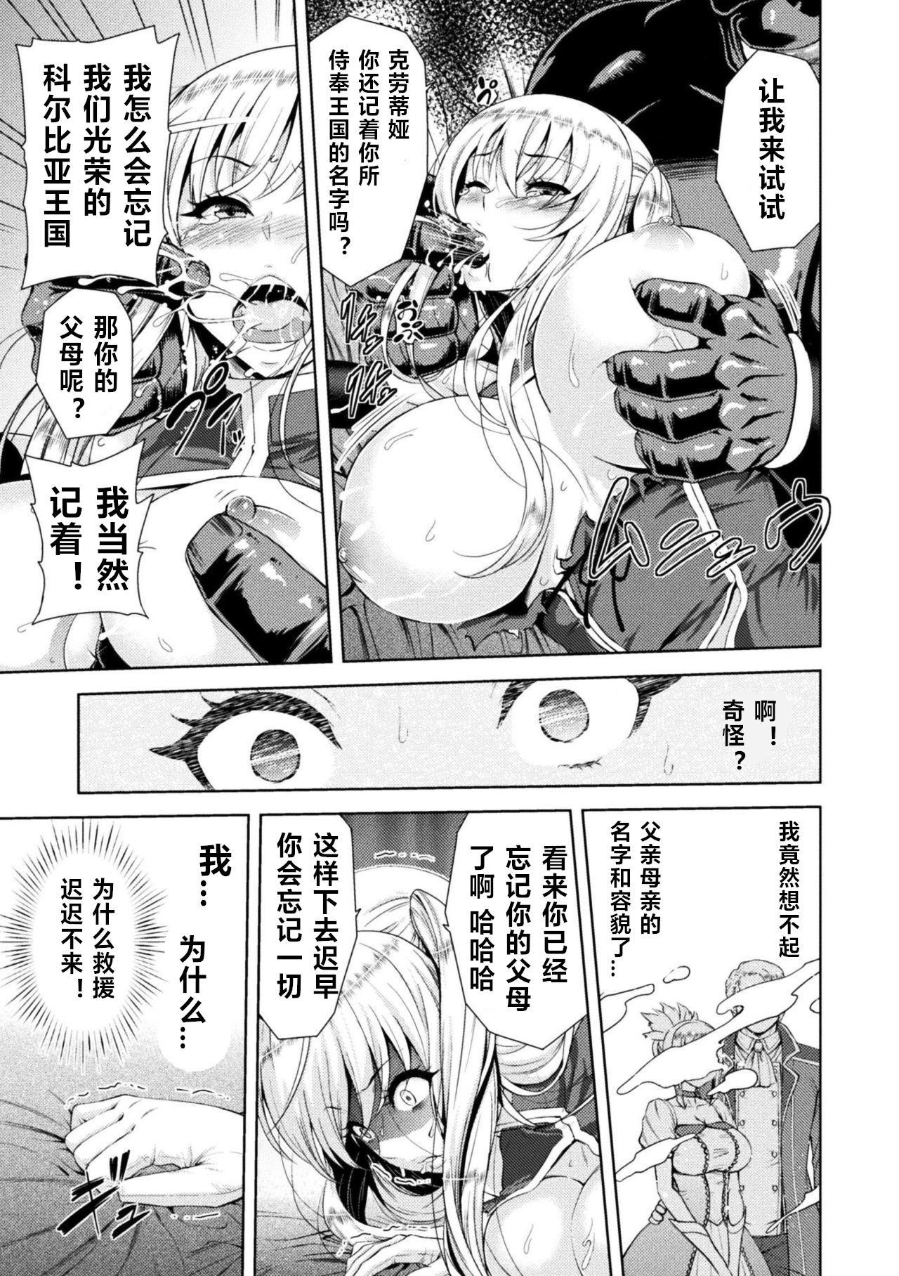 ERONA Orc no Inmon ni Okasareta Onna Kishi no Matsuro Ch. 1-5 40