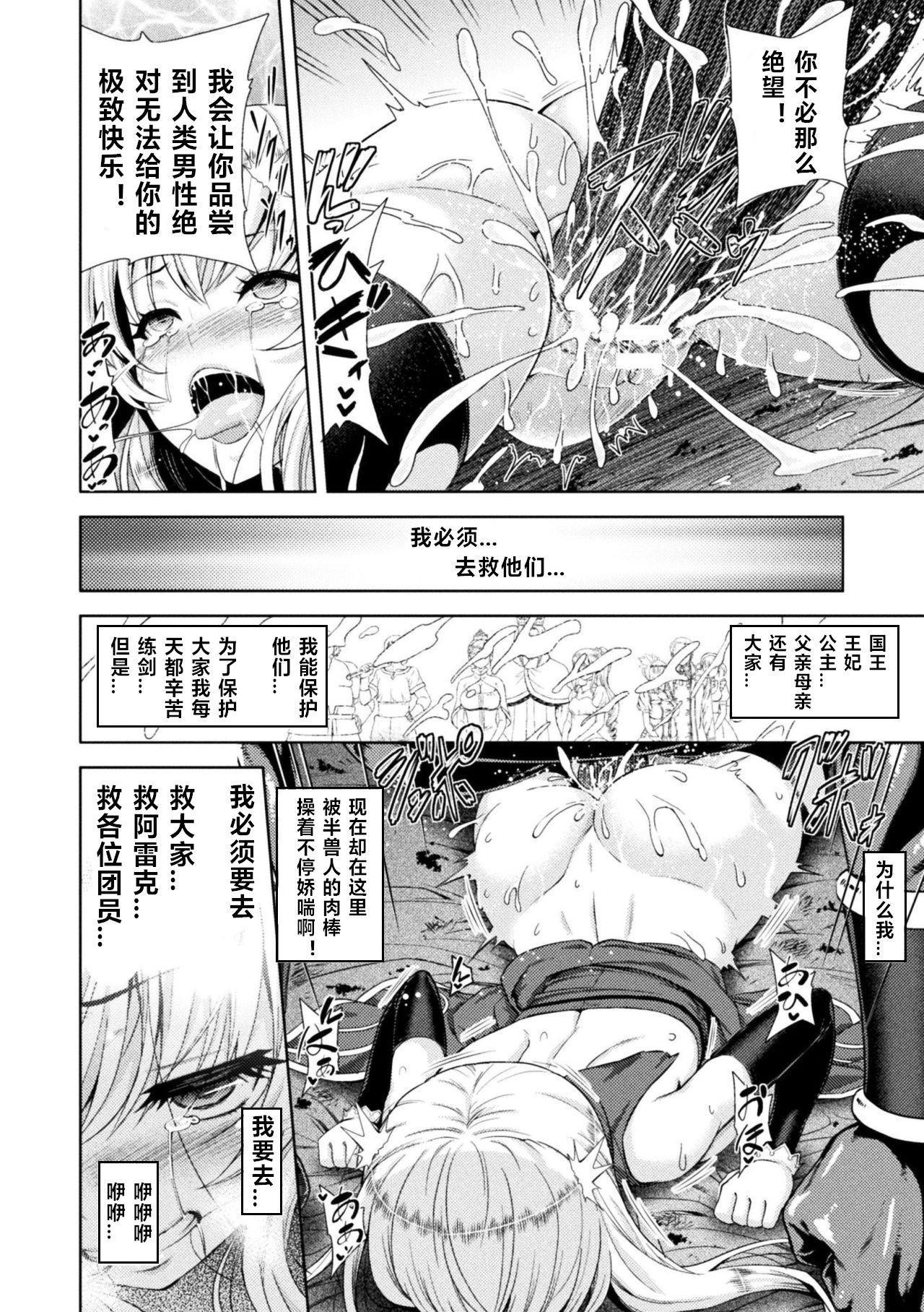 ERONA Orc no Inmon ni Okasareta Onna Kishi no Matsuro Ch. 1-5 43