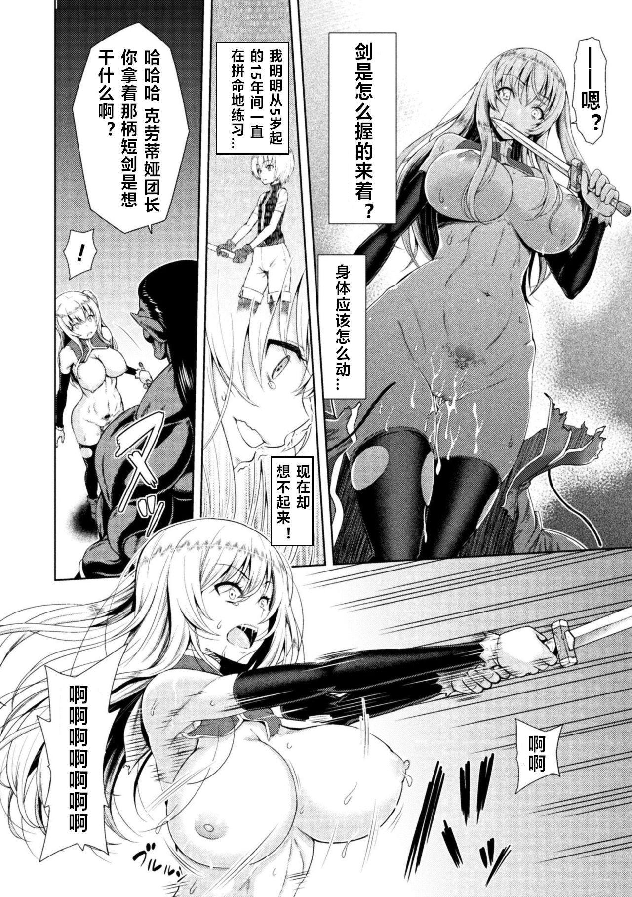 ERONA Orc no Inmon ni Okasareta Onna Kishi no Matsuro Ch. 1-5 45