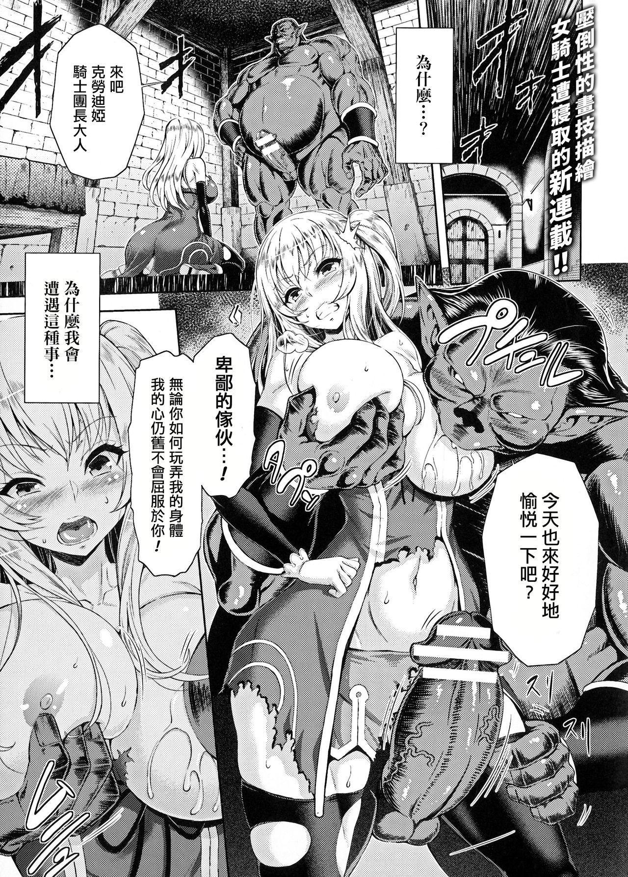 ERONA Orc no Inmon ni Okasareta Onna Kishi no Matsuro Ch. 1-5 4