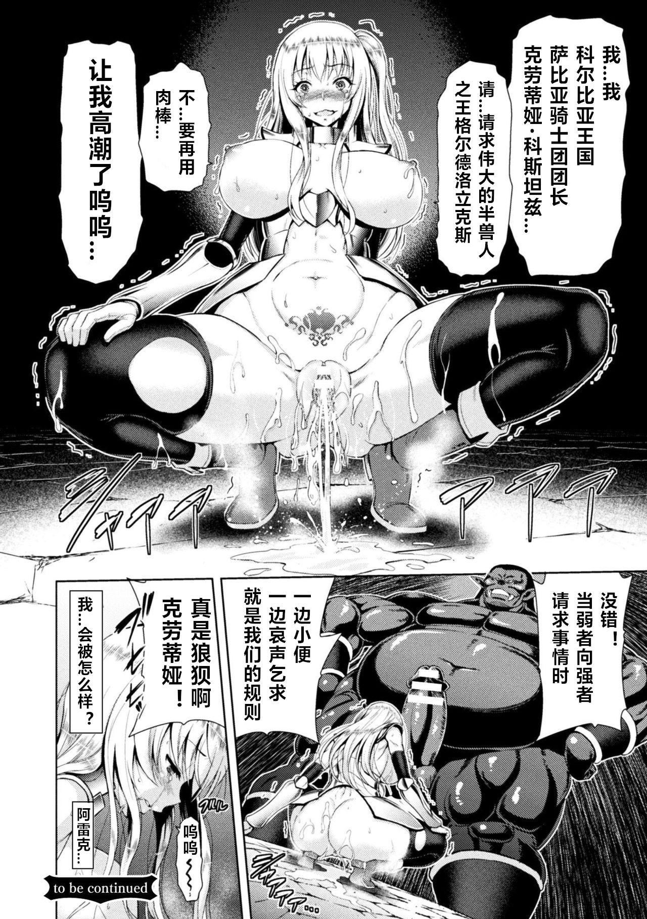 ERONA Orc no Inmon ni Okasareta Onna Kishi no Matsuro Ch. 1-5 51