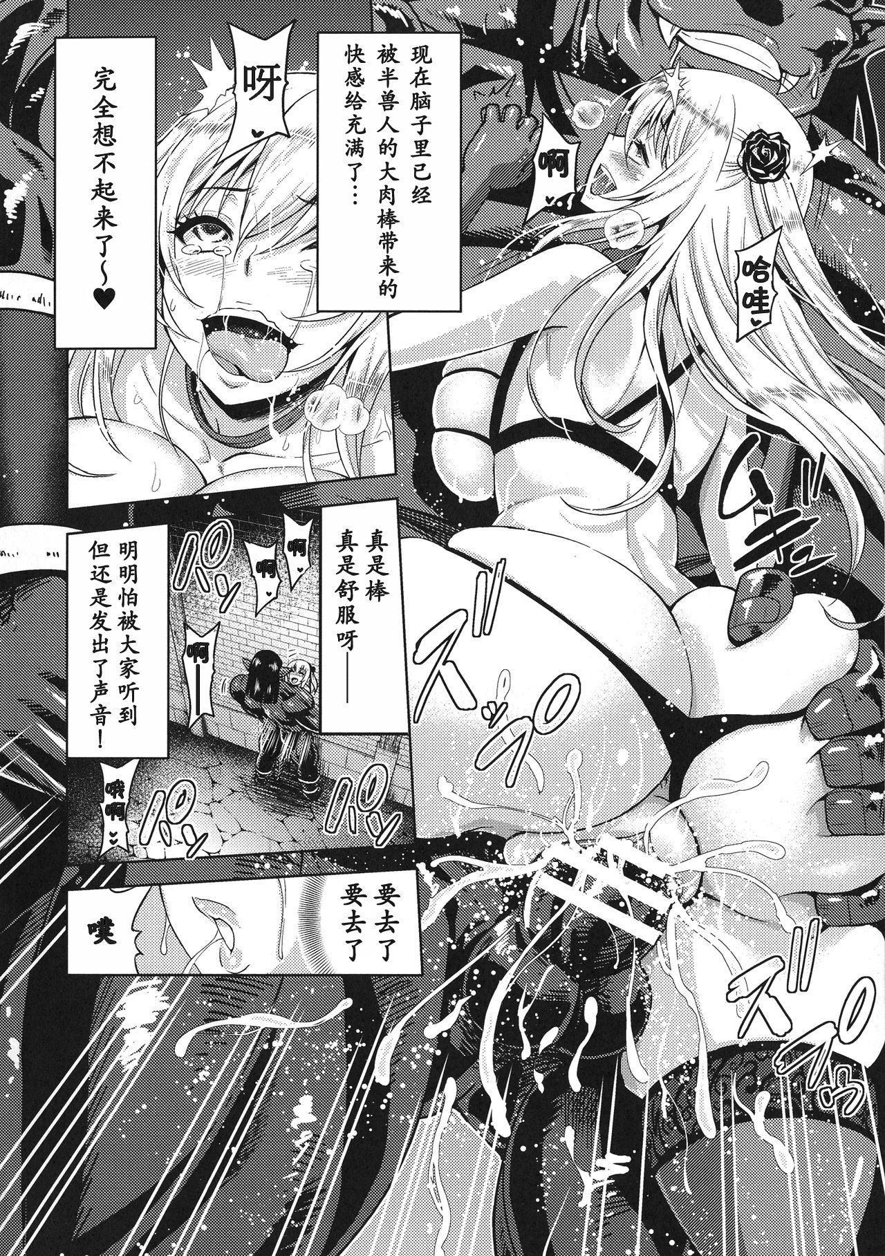 ERONA Orc no Inmon ni Okasareta Onna Kishi no Matsuro Ch. 1-5 53