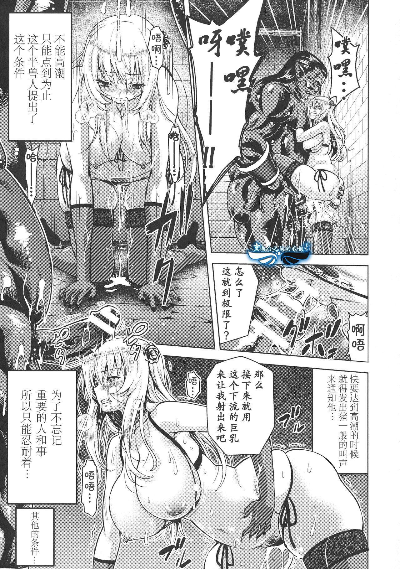 ERONA Orc no Inmon ni Okasareta Onna Kishi no Matsuro Ch. 1-5 54