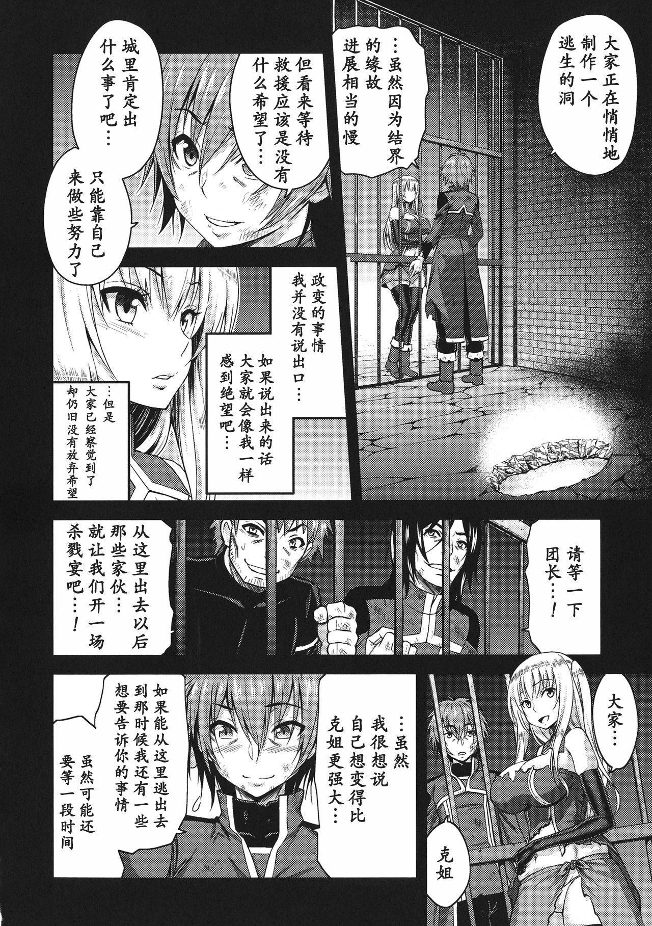 ERONA Orc no Inmon ni Okasareta Onna Kishi no Matsuro Ch. 1-5 59