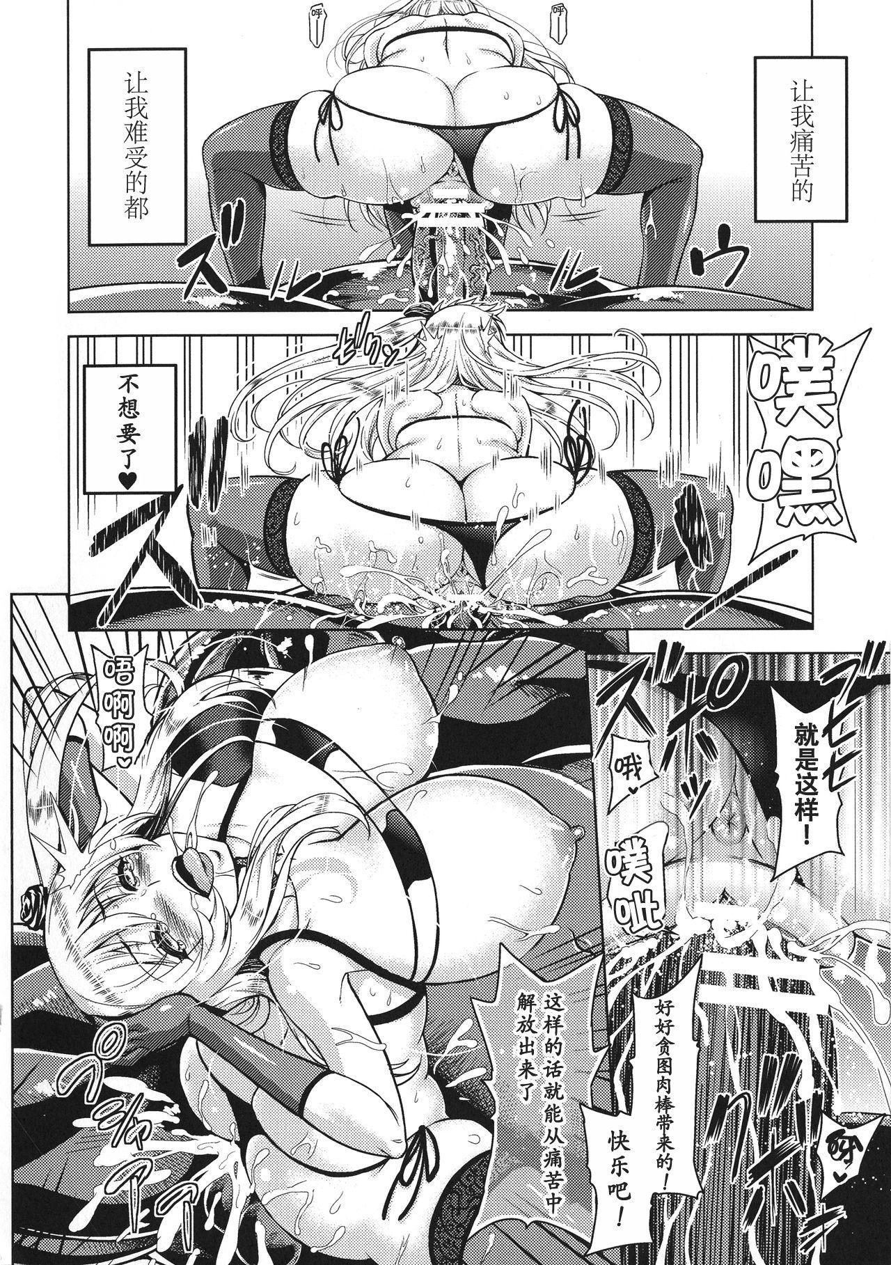 ERONA Orc no Inmon ni Okasareta Onna Kishi no Matsuro Ch. 1-5 67