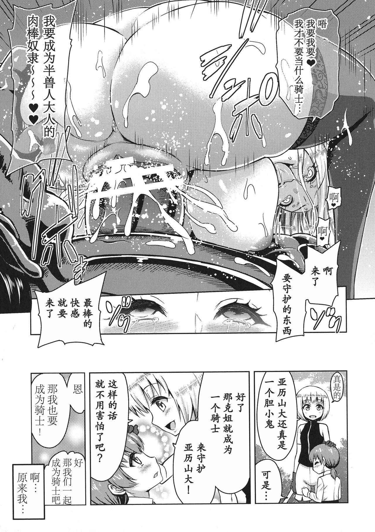 ERONA Orc no Inmon ni Okasareta Onna Kishi no Matsuro Ch. 1-5 74