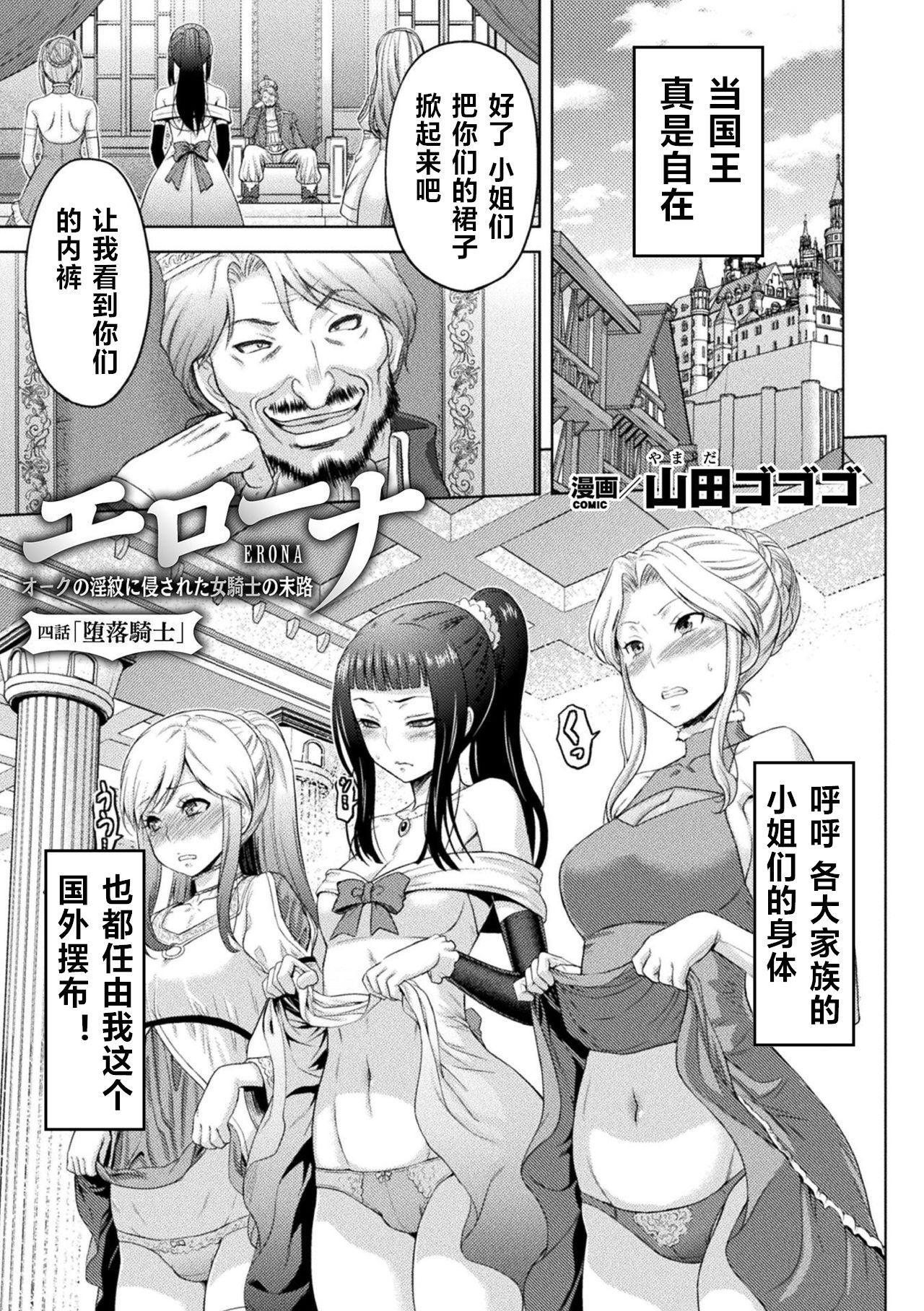 ERONA Orc no Inmon ni Okasareta Onna Kishi no Matsuro Ch. 1-5 78