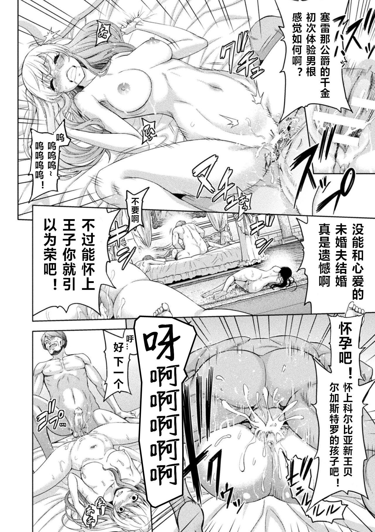 ERONA Orc no Inmon ni Okasareta Onna Kishi no Matsuro Ch. 1-5 79