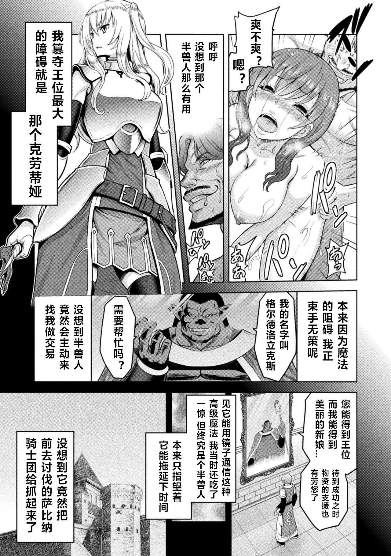 ERONA Orc no Inmon ni Okasareta Onna Kishi no Matsuro Ch. 1-5 80