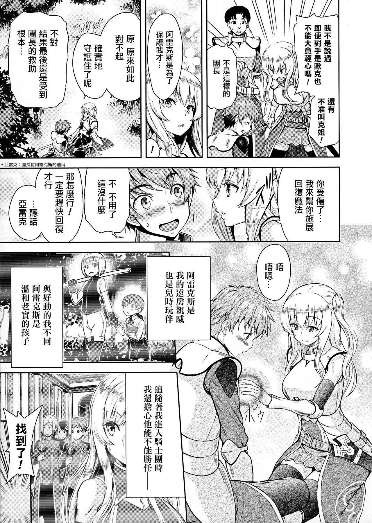 ERONA Orc no Inmon ni Okasareta Onna Kishi no Matsuro Ch. 1-5 8
