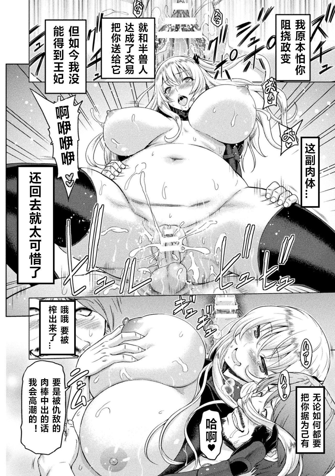 ERONA Orc no Inmon ni Okasareta Onna Kishi no Matsuro Ch. 1-5 91